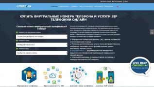 Белорусский виртуальный номер от Freezvon